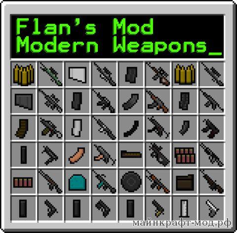 Пак оружия из Фланс