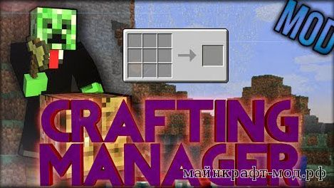 Мод CraftingManager ...