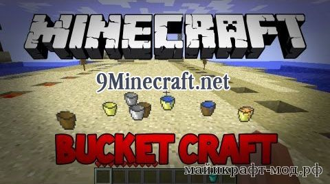 Мод Bucket Craft для...