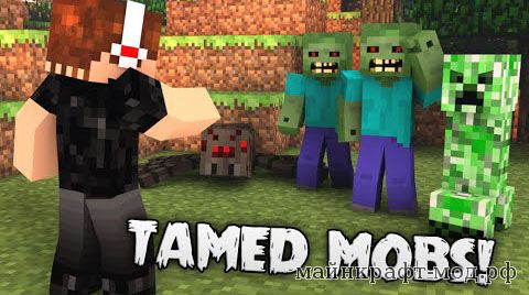 Tamed Mobs мод 1.8.1