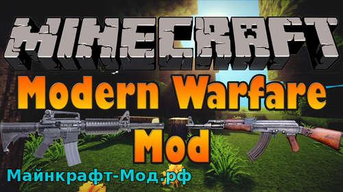 Мод Modern Warfare на Майнкрафт