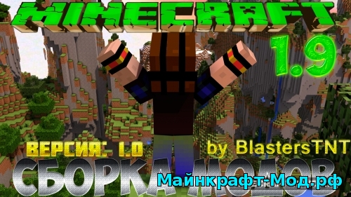 сборка для minecraft 1.9 by blasterstnt #5