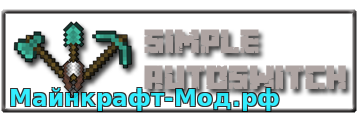 Мод SimpleAutoSwitch для Minecraft [1.11.2-1.10.2]