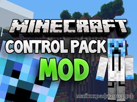 ControlPack мод 1.8