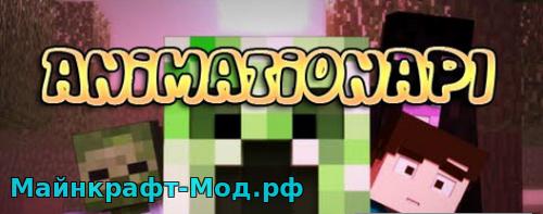 скачать мод animation api для майнкрафт 1.7.2
