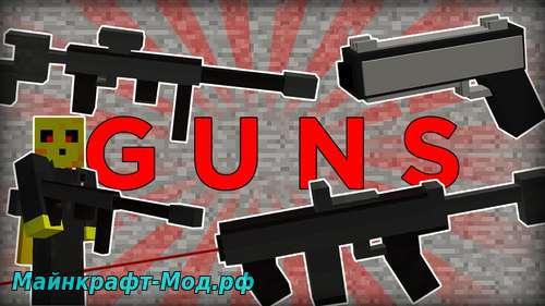 Команда Working Guns для Майнкрафт