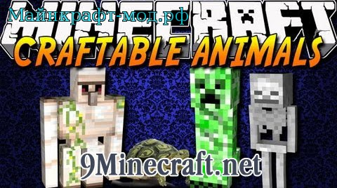 Мод Craftable Animal...