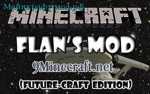 Скачать Мод Flan's FutureCraft Pack 1.8/1.7.10