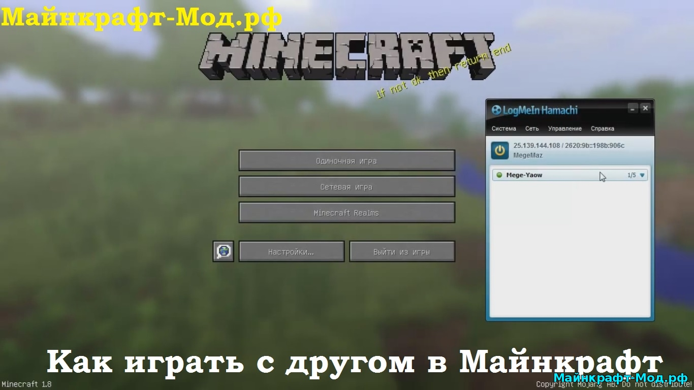 карта для майнкрафт 1.8 сетивая игра #11