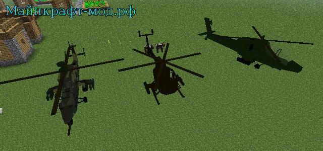 Мод на вертолеты на Майнкрафт