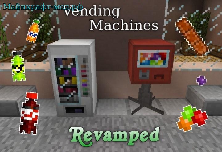 Как сделать автомат с едой в майнкрафте