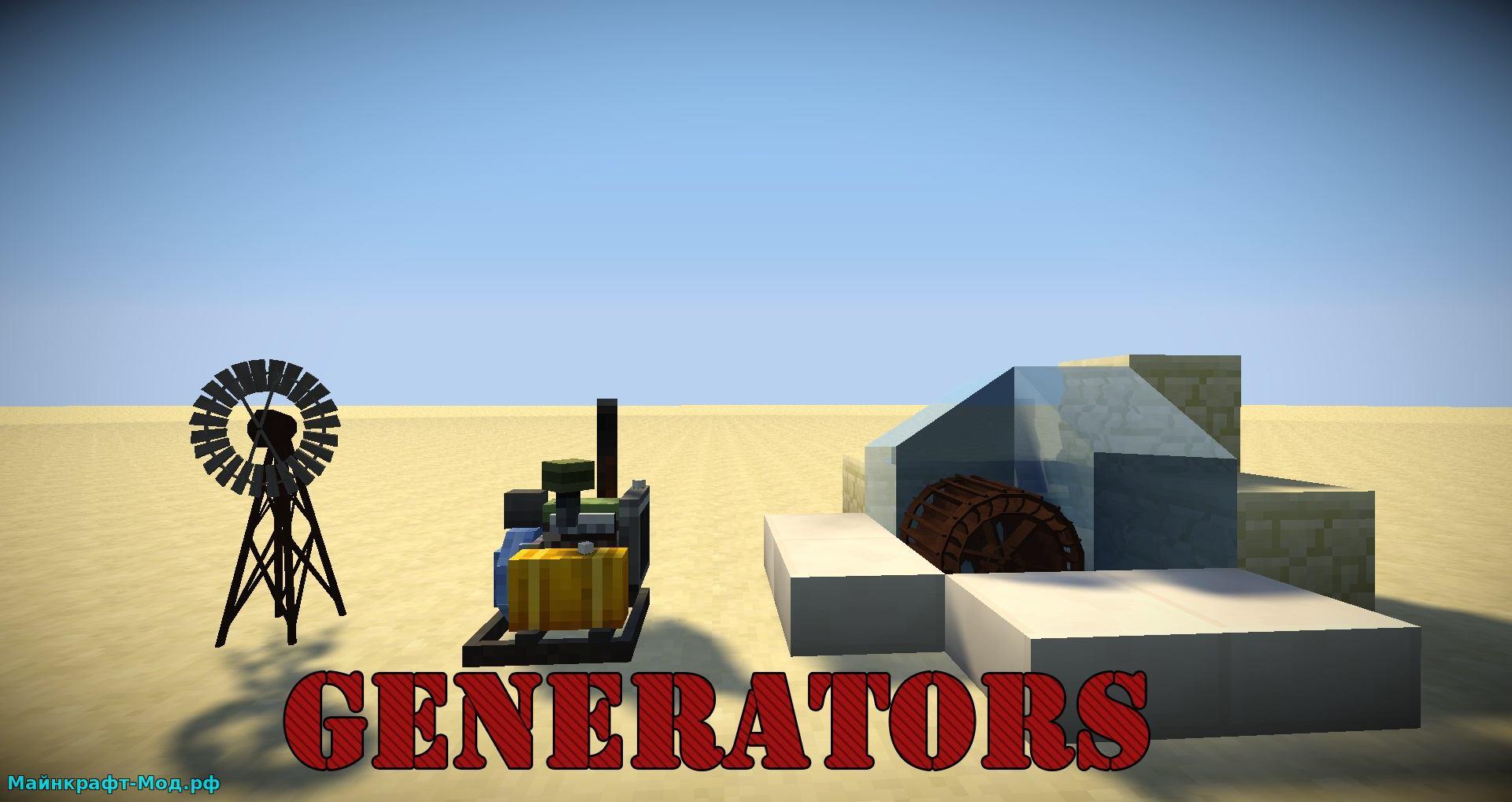 мод на генераторы для майнкрафт