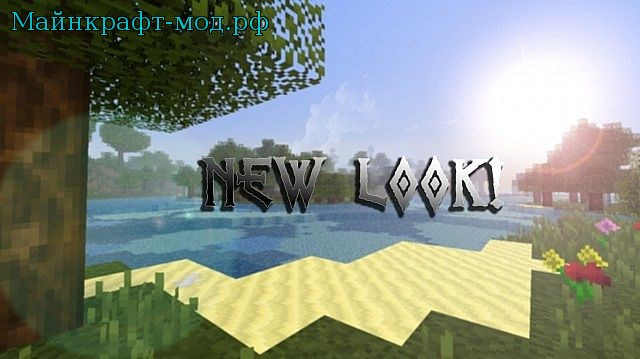 RPG реалистичный ресурспак на Майнкрафт