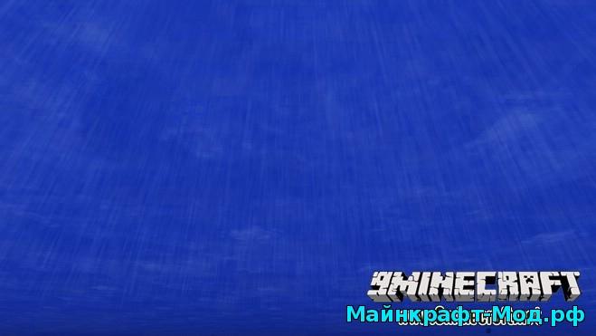 Реалистичные текстуры дождя на Майнкрафт