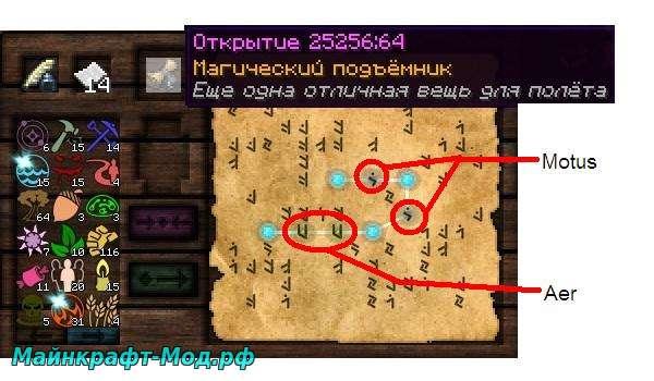 как сделать магический подъемник в майнкрафт #3